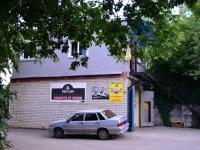 Воронеж, улица Революции 1905 года, дом 4/1. бытовой сервис (услуги)
