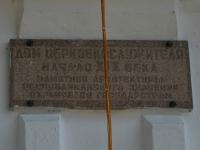 Voronezh, 名胜古迹 Дом церковнослужителя, Bekhterev st, 房屋 38