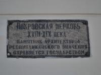 Воронеж, собор Покровский кафедральный собор, улица Бехтерева, дом 36