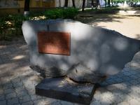 Воронеж, улица Кардашова. памятный знак В честь 300-летия первой государственной школы