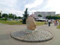 Иваново, площадь Пушкина. мемориал А.С. Пушкину