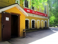 "Ivanovo, 咖啡馆/酒吧 ""Советское"", Pogranichny alley, 房屋 62"