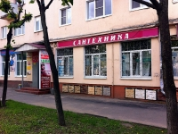 Иваново, Ленина проспект, дом 100. многоквартирный дом