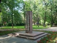 Ivanovo, 纪念碑 Воинам, погибшим в АфганистанеLenin avenue, 纪念碑 Воинам, погибшим в Афганистане