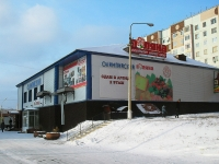,  , house 15А. 商店