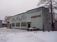 Bratsk,  , 房屋 10. 多功能建筑