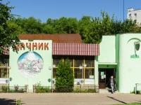 Kaluga, Lenin st, 房屋 36. 商店