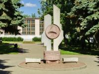 Kaluga, 纪念碑 жертвам радиационных катастрофLenin st, 纪念碑 жертвам радиационных катастроф