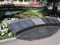 Кемерово, улица Весенняя. мемориал Воинам-кузбассовцам, погибшим в Афганистане