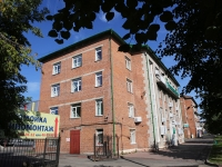 Кемерово, Советский проспект, дом 8А. банк Россельхозбанк