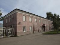 Кемерово, улица Черняховского, дом 14. органы управления