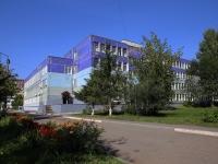 Кемерово, Ленинградский проспект, дом 14А. школа №92