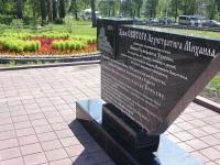 Кемерово, Шахтёров проспект. памятный знак