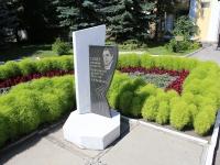 Кемерово, улица Боброва, памятный знак