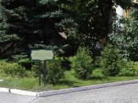 Кемерово, улица Боброва. памятный знак