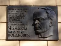 Новокузнецк, Металлургов пр-кт, дом 6