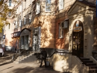 Новокузнецк, Металлургов пр-кт, дом 8