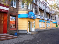 Новокузнецк, Металлургов пр-кт, дом 9