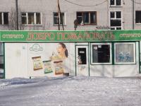 Новокузнецк, Дружбы проспект, дом 5/1. магазин
