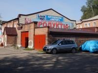 Новокузнецк, улица Зыряновская, дом 70А. многофункциональное здание