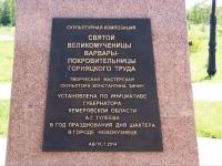 Новокузнецк, скульптурная композиция