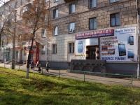 Новокузнецк, Бардина пр-кт, дом 1