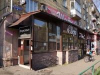 Новокузнецк, Бардина пр-кт, дом 3