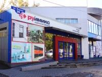 Новокузнецк, улица Кирова, дом 2Б. магазин