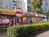Новокузнецк, улица Ноградская, дом 4А. магазин