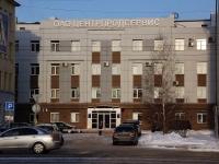Новокузнецк, улица Орджоникидзе, дом 7А. офисное здание