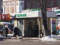 Новокузнецк, Курако проспект, дом 3/1. банк