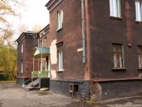 Новокузнецк, улица Кутузова, дом 1А. лицей №11