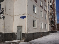 Новокузнецк, Запорожская ул, дом 41