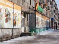 Новокузнецк, Мичурина ул, дом 14
