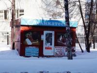 Новокузнецк, улица Мичурина, дом 2. магазин