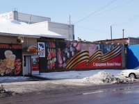 Новокузнецк, улица Вокзальная, дом 10Г к.1. магазин