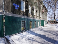 Новокузнецк, Карбышева ул, дом 5