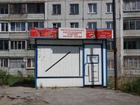 Новокузнецк, улица Косыгина, дом 7/1. бытовой сервис (услуги)