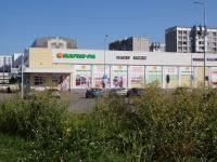 Новокузнецк, улица Рокоссовского, дом 2А. супермаркет
