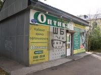 Новокузнецк, улица Мурманская, дом 26А. магазин