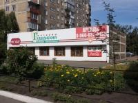 Новокузнецк, Народная ул, дом 7