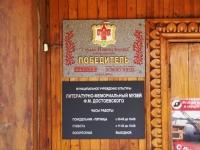 Новокузнецк, Достоевского ул, дом 29