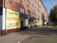 Новокузнецк, Советской Армии пр-кт, дом 11