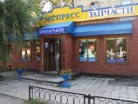 Новокузнецк, Советской Армии проспект, дом 2А. магазин