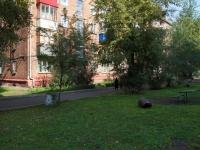 Новокузнецк, Советской Армии проспект, дом 8. многоквартирный дом