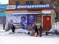 Прокопьевск, Шахтёров проспект, дом 1А/1. магазин