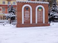 Шахтёров проспект. стела Почётным гражданам Прокопьевска