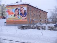 Прокопьевск, Шахтёров проспект, дом 47. офисное здание