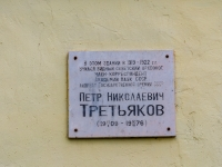 , university Костромской государственный университет,  , house 18
