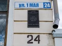 ,  , house 24. Apartment house